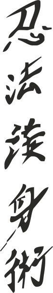ninpo goshinjutsu kaligrafi